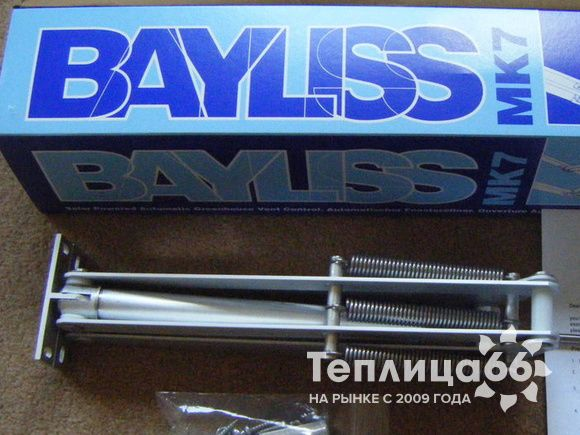 Проветриватель Bayliss Mk 7 Triple Spring с тремя пружинами